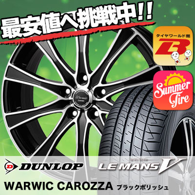 215/35R19 DUNLOP ダンロップ LE MANS 5 ルマン V(ファイブ) LM5 ルマン5 Warwic Carozza ワーウィック カロッツァ サマータイヤホイール4本セット