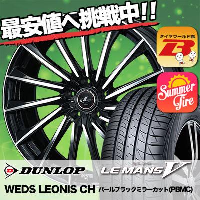 205/50R17 DUNLOP ダンロップ LE MANS 5 LM5 ルマンV(ファイブ) ルマン5 WEDS LEONIS CH ウェッズ レオニス CH サマータイヤホイール4本セット