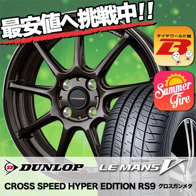 205/45R17 DUNLOP ダンロップ LE MANS 5 ルマン V(ファイブ) LM5 ルマン5 CROSS SPEED HYPER EDITION RS9 クロススピード ハイパーエディション RS9 サマータイヤホイール4本セット