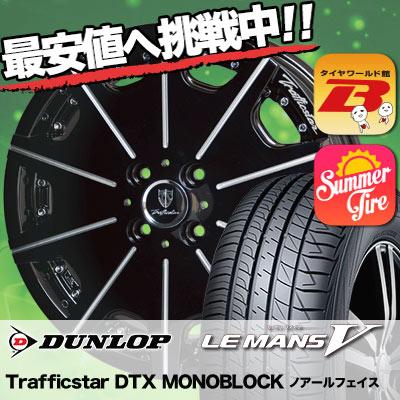 165/50R15 DUNLOP ダンロップ LE MANS 5 ルマン V(ファイブ) LM5 ルマン5 Trafficstar DTX MONOBLOCK トラフィックスター DTX モノブロック サマータイヤホイール4本セット