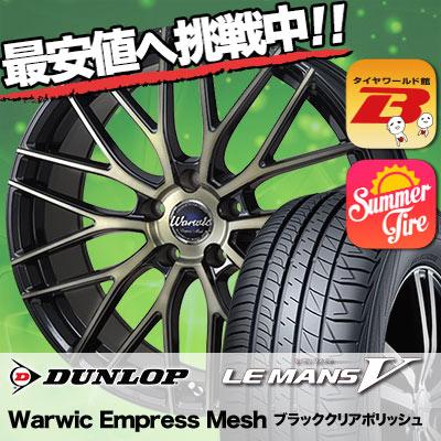 235/50R17 DUNLOP ダンロップ LE MANS 5 LM5 ルマンV(ファイブ) ルマン5 Warwic Empress Mesh ワーウィック エンプレスメッシュ サマータイヤホイール4本セット