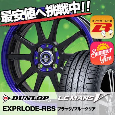 185/55R16 DUNLOP ダンロップ LE MANS 5 ルマン V(ファイブ) LM5 ルマン5 EXPRLODE-RBS エクスプラウド RBS サマータイヤホイール4本セット