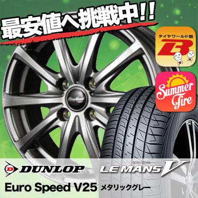 195/45R16 DUNLOP ダンロップ LE MANS 5 ルマン V(ファイブ) LM5 ルマン5 Euro Speed V25 ユーロスピード V25 サマータイヤホイール4本セット