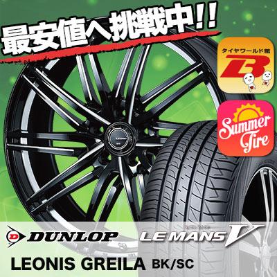 225/55R17 DUNLOP ダンロップ LE MANS 5 ルマン V(ファイブ) LM5 ルマン5 weds LEONIS GREILA ウエッズ レオニス グレイラ サマータイヤホイール4本セット