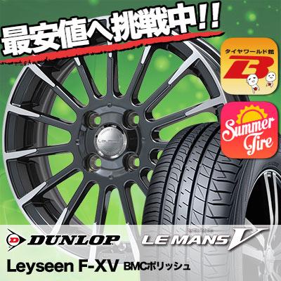 165/60R15 DUNLOP ダンロップ LE MANS 5 ルマン V(ファイブ) LM5 ルマン5 Leyseen F-XV レイシーン FX-V サマータイヤホイール4本セット