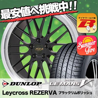 245/40R19 DUNLOP ダンロップ LE MANS 5 ルマン V(ファイブ) LM5 ルマン5 Leycross REZERVA レイクロス レゼルヴァ サマータイヤホイール4本セット