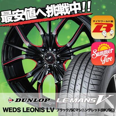 215/45R18 DUNLOP ダンロップ LE MANS 5 LM5 ルマンV(ファイブ) ルマン5 WEDS LEONIS LV ウェッズ レオニス LV サマータイヤホイール4本セット