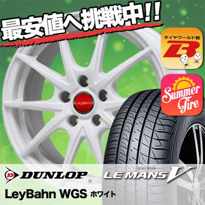 225/40R18 DUNLOP ダンロップ LE MANS 5 ルマン V(ファイブ) LM5 ルマン5 LeyBahn WGS レイバーン WGS サマータイヤホイール4本セット