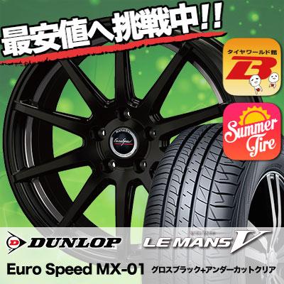 205/55R16 DUNLOP ダンロップ LE MANS 5 ルマン V(ファイブ) LM5 ルマン5 Euro Speed MX-01 ユーロスピード MX-01 サマータイヤホイール4本セット
