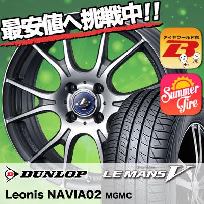 165/55R15 DUNLOP ダンロップ LE MANS 5 ルマン V(ファイブ) LM5 ルマン5 weds LEONIS NAVIA 02 ウエッズ レオニス ナヴィア 02 サマータイヤホイール4本セット