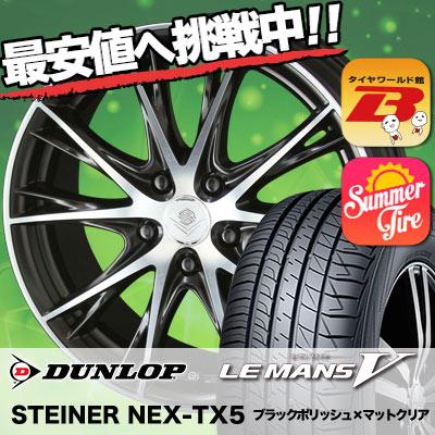 225/50R17 DUNLOP ダンロップ LE MANS 5 ルマン V(ファイブ) LM5 ルマン5 STEINER NEX TX5 シュタイナー ネックスシリーズ TX5 サマータイヤホイール4本セット