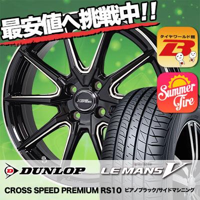 195/55R16 DUNLOP ダンロップ LE MANS 5 ルマン V(ファイブ) LM5 ルマン5 CROSS SPEED PREMIUM RS10 クロススピード プレミアム RS10 サマータイヤホイール4本セット