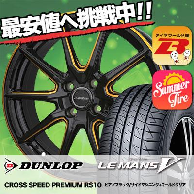 175/60R16 DUNLOP ダンロップ LE MANS 5 ルマン V(ファイブ) LM5 ルマン5 CROSS SPEED PREMIUM RS10 クロススピード プレミアム RS10 サマータイヤホイール4本セット