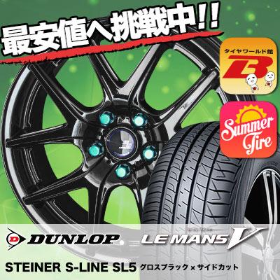 225/35R19 DUNLOP ダンロップ LE MANS 5 ルマン V(ファイブ) LM5 ルマン5 STEINER S-LINE SL5 シュタイナー エスライン SL5 サマータイヤホイール4本セット