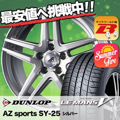 225/50R17 DUNLOP ダンロップ LE MANS 5 ルマン V(ファイブ) LM5 ルマン5 AZ sports SY-25 エーゼットスポーツ SY-25 サマータイヤホイール4本セット