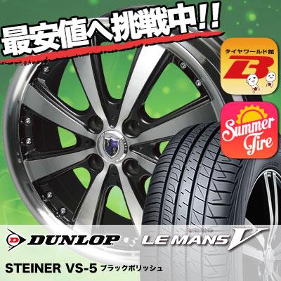 165/50R15 DUNLOP ダンロップ LE MANS 5 ルマン V(ファイブ) LM5 ルマン5 STEINER VS-5 シュタイナー VS5 サマータイヤホイール4本セット