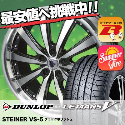 215/45R18 DUNLOP ダンロップ LE MANS 5 ルマン V(ファイブ) LM5 ルマン5 STEINER VS-5 シュタイナー VS5 サマータイヤホイール4本セット
