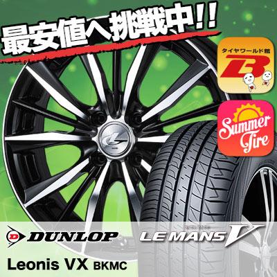 165/55R15 DUNLOP ダンロップ LE MANS 5 ルマン V(ファイブ) LM5 ルマン5 weds LEONIS VX ウエッズ レオニス VX サマータイヤホイール4本セット