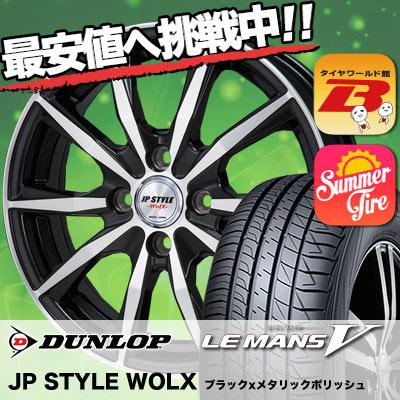 165/55R14 DUNLOP ダンロップ LE MANS 5 ルマン V(ファイブ) LM5 ルマン5 JP STYLE WOLX JPスタイル ヴォルクス サマータイヤホイール4本セット