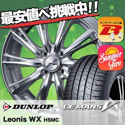 165/55R15 DUNLOP ダンロップ LE MANS 5 ルマン V(ファイブ) LM5 ルマン5 weds LEONIS WX ウエッズ レオニス WX サマータイヤホイール4本セット