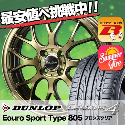 155/55R14 DUNLOP ダンロップ LE MANS 4 LM704 ルマン4 Eouro Sport Type 805 ユーロスポーツ タイプ805 サマータイヤホイール4本セット