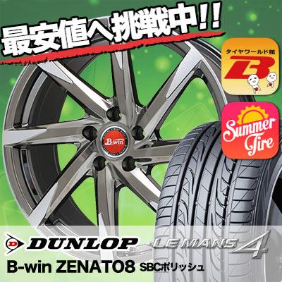 215/35R18 DUNLOP ダンロップ LE MANS 4 LM704 ルマン4 B-win ZENATO8 B-win ゼナート8 サマータイヤホイール4本セット