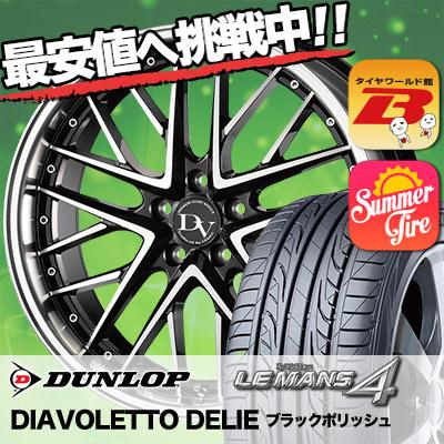 235/35R19 DUNLOP ダンロップ LE MANS 4 LM704 ルマン4 DIAVOLETTO DELIE ディアヴォレット デェリエ サマータイヤホイール4本セット