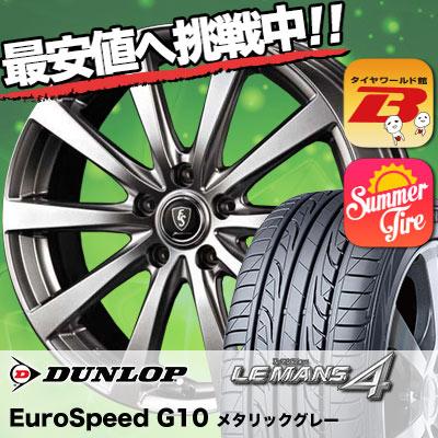 225/55R16 95V DUNLOP ダンロップ LE MANS 4  LM704 ルマン4 Euro Speed G10 ユーロスピード G10 サマータイヤホイール4本セット