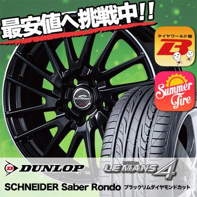245/35R19 DUNLOP ダンロップ LE MANS 4 LM704 ルマン4 SCHNEIDER Saber Rondo シュナイダー セイバーロンド サマータイヤホイール4本セット