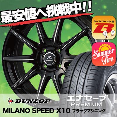 185/60R15 DUNLOP ダンロップ ENASAVE PREMIUM エナセーブ プレミアム MILANO SPEED X10 ミラノスピード X10 サマータイヤホイール4本セット