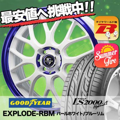 165/50R15 Goodyear グッドイヤー LS2000 Hybrid2 LS2000 ハイブリット2 EXPLODE-RBM エクスプラウド RBM サマータイヤホイール4本セット