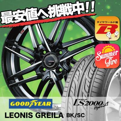 165/45R16 70W Goodyear グッドイヤー LS2000 Hybrid2 LS2000 ハイブリット2 weds LEONIS GREILA ウエッズ レオニス グレイラ サマータイヤホイール4本セット