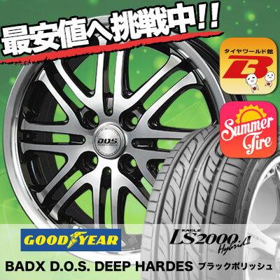 195/55R16 86V Goodyear グッドイヤー LS2000 Hybrid2 LS2000 ハイブリット2 BADX D.O.S. DEEP HARDES バドックス D.O.S ディープハーデス サマータイヤホイール4本セット