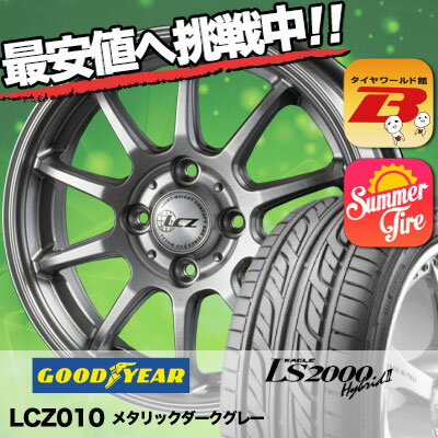 185/55R15 81V Goodyear グッドイヤー LS2000 Hybrid2 LS2000 ハイブリット2 LCZ010 LCZ010 サマータイヤホイール4本セット