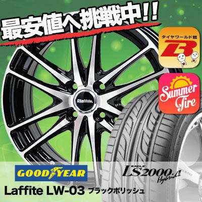 195/45R16 Goodyear グッドイヤー LS2000 Hybrid2 LS2000 ハイブリット2 Laffite LW-03 ラフィット LW-03 サマータイヤホイール4本セット