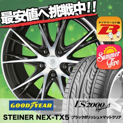 215/45R17 87W Goodyear グッドイヤー LS2000 Hybrid2 LS2000 ハイブリット2 STEINER NEX TX5 シュタイナー ネックスシリーズ TX5 サマータイヤホイール4本セット