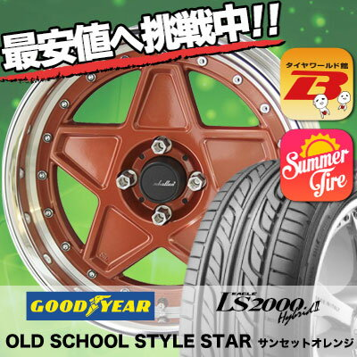 205/45R17 84W Goodyear グッドイヤー LS2000 Hybrid2 LS2000 ハイブリット2 SHALLEN OLD SCHOOL STYLE STAR シャレン オールドスクールスタイル スター サマータイヤホイール4本セット