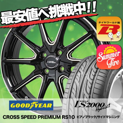 165/45R16 70W Goodyear グッドイヤー LS2000 Hybrid2 LS2000 ハイブリット2 CROSS SPEED PREMIUM RS10 クロススピード プレミアム RS10 サマータイヤホイール4本セット