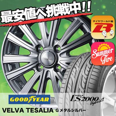 185/55R15 Goodyear グッドイヤー LS2000 Hybrid2 LS2000 ハイブリット2 VELVA TESALIA ヴェルヴァ テサリア サマータイヤホイール4本セット