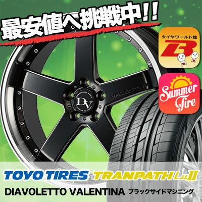 245/45R19 TOYO TIRES トーヨー タイヤ TRANPATH Lu2 トランパス Lu2 DIAVOLETTO VALENTINA ディアヴォレット ヴァレンティーナ サマータイヤホイール4本セット