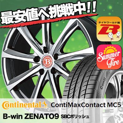 235/40R18 CONTINENTAL コンチネンタル  ContiMaxContact MC5 コンチマックスコンタクト MC5 B-win ZENATO9 B-win ゼナート9 サマータイヤホイール4本セット