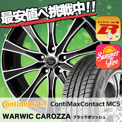 235/55R18 CONTINENTAL コンチネンタル  ContiMaxContact MC5 コンチマックスコンタクト MC5 Warwic Carozza ワーウィック カロッツァ サマータイヤホイール4本セット