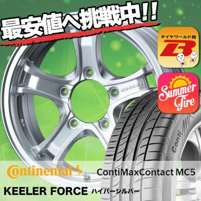 215/55R16 CONTINENTAL コンチネンタル  ContiMaxContact MC5 コンチマックスコンタクト MC5 KEELER FORCE キーラーフォース サマータイヤホイール4本セット