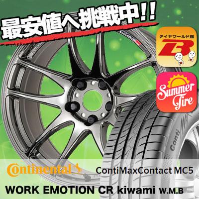 225/55R17 CONTINENTAL コンチネンタル  ContiMaxContact MC5 コンチマックスコンタクト MC5 WORK EMOTION CR kiwami  ワーク エモーション CR 極 サマータイヤホイール4本セット