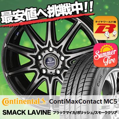 235/40R18 CONTINENTAL コンチネンタル  ContiMaxContact MC5 コンチマックスコンタクト MC5 SMACK LAVINE スマック ラヴィーネ サマータイヤホイール4本セット