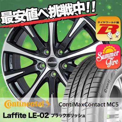 215/55R16 CONTINENTAL コンチネンタル  ContiMaxContact MC5 コンチマックスコンタクト MC5 Laffite LE-02 ラフィット LE-02 サマータイヤホイール4本セット