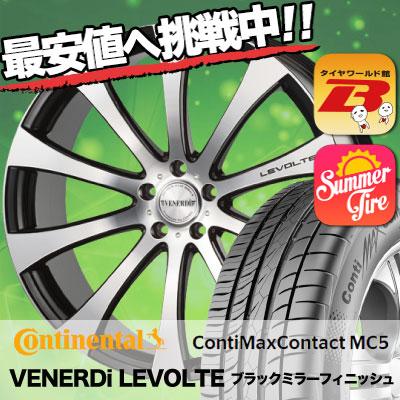235/55R18 CONTINENTAL コンチネンタル  ContiMaxContact MC5 コンチマックスコンタクト MC5 VENERDi LEVOLTE ヴェネルディ レヴォルテ サマータイヤホイール4本セット
