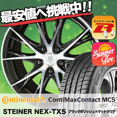 235/55R18 CONTINENTAL コンチネンタル  ContiMaxContact MC5 コンチマックスコンタクト MC5 STEINER NEX TX5 シュタイナー ネックスシリーズ TX5 サマータイヤホイール4本セット
