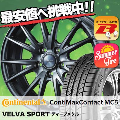 225/45R17 CONTINENTAL コンチネンタル  ContiMaxContact MC5 コンチマックスコンタクト MC5 VELVA SPORT ヴェルヴァ スポルト サマータイヤホイール4本セット