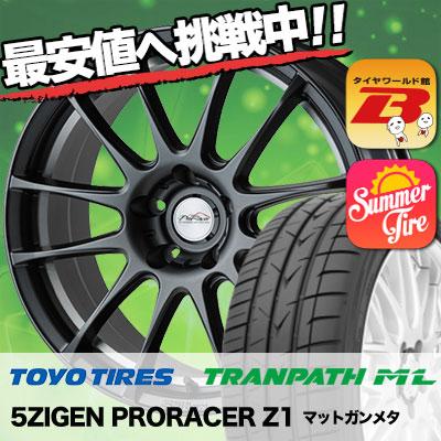 215/55R17 TOYO TIRES トーヨー タイヤ TRANPATH ML トランパスML 5ZIGEN PRORACER Z1 5ジゲン プロレーサー Z1 サマータイヤホイール4本セット